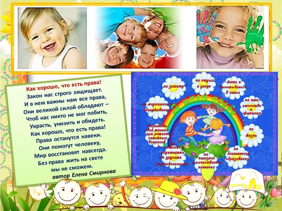 День правовой помощи картинка для детей